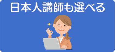 ネイティブキャンプおすすめの理由⑦ 日本人講師も選べる