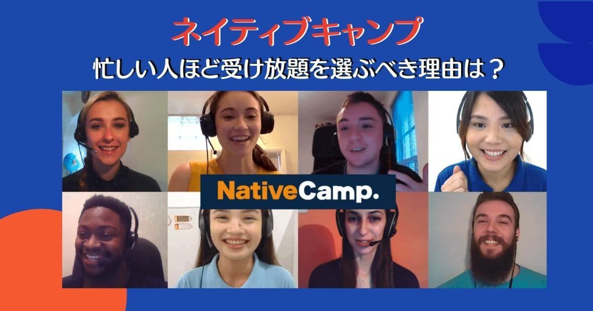ネイティブキャンプのアイキャッチ画像