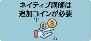 ネイティブキャンプのデメリット ③ ネイティブ講師は追加コイン