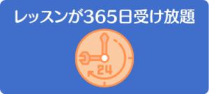 ネイティブキャンプおすすめの理由① レッスンが365日受け放題
