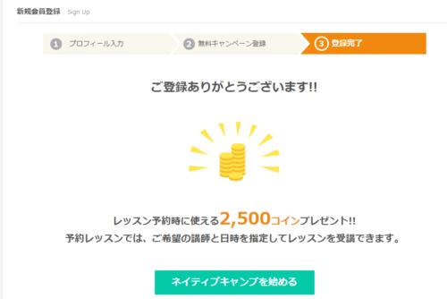 ネイティブキャンプの登録で2,500コインがもらえた
