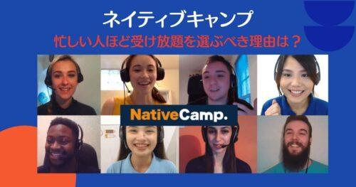 ネイティブキャンプアイキャッチ画像
