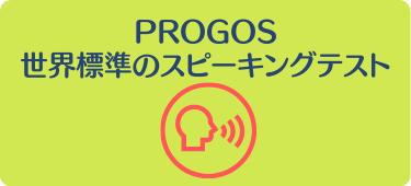 レアジョブがおすすめな理由 ③ PROGOS世界標準のスピーキングテスト