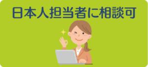 レアジョブがおすすめな理由 ⑧ 日本人の担当者に英語学習の相談