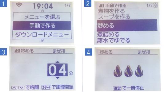 麻婆豆腐ホットクック操作画面
