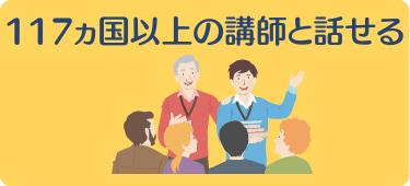 DMM英会話おすすめ理由①117か国以上の講師と話せる