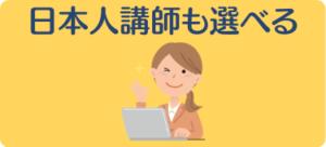 DMM英会話おすすめ理由⑩日本人講師も選べる