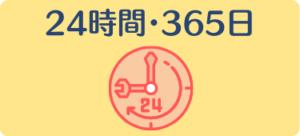 DMM英会話おすすめ理由③24時間365日