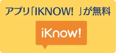 DMM英会話がおすすめな理由⑨ アプリ「iKnow! 」が無料で使える