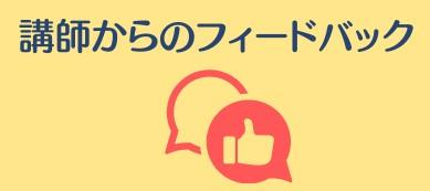 DMM英会話がおすすめな理由10選:講師からのフィードバック