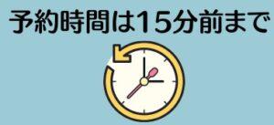 DMM英会話デメリット②:予約時間は15分まで