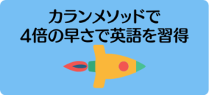 QQ Englishがおすすめな理由① カランメソッドで4倍の早さで英語を習得