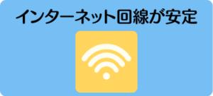 QQ Englishがおすすめな理由③ インターネット回線が安定