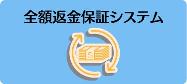 QQ Englishがおすすめな理由⑤ 気に入らなければ全額返金保証