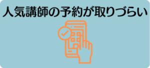 QQ Englishのデメリット② 人気講師の予約が取りづらい