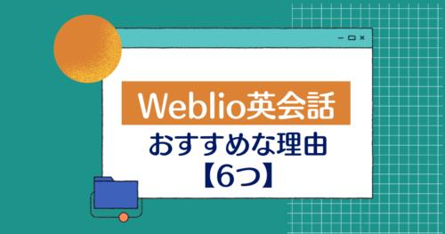 Weblio英会話おすすめな理由6つ