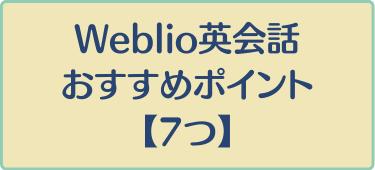 Weblio英会話おすすめポイント7つは?