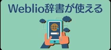 Weblio英会話おススメ理由④Weblio辞書が使える