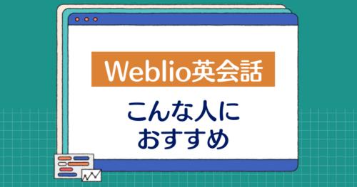 Weblio英会話こんな人におすすめ