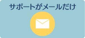 Weblio英会話デメリット①サポートはメールだけ