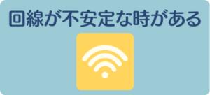 Kimini英会話デメリット⑤回線が不安定な場合ある