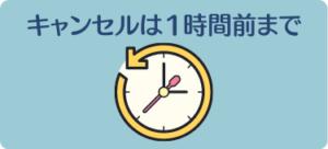 Weblio英会話デメリット③キャンセルは1時間前まで