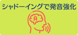 hanasoのおすすめポイント③ シャドーイングで発音を強化できる