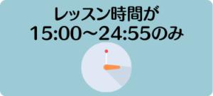mytutorのデメリット① レッスン時間が1500~2455のみ