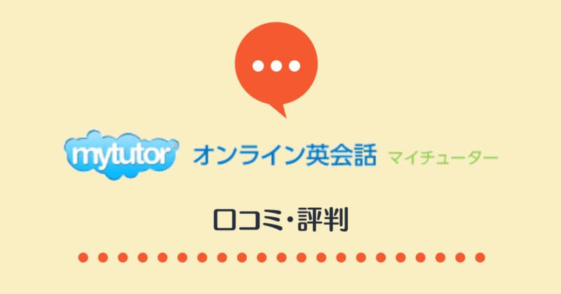 mytutor口コミ・評判