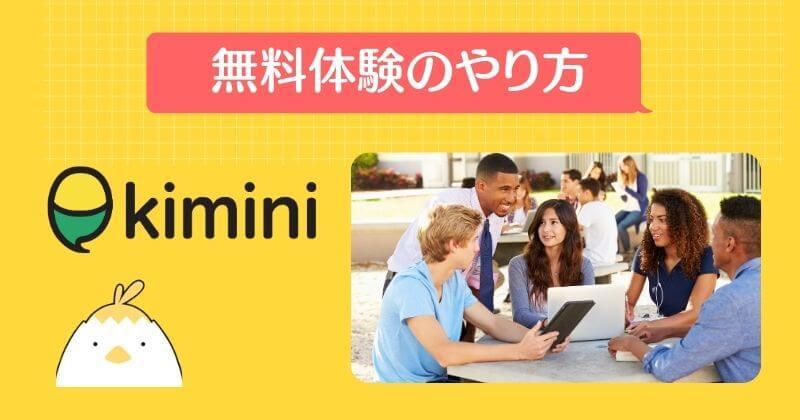 Kimini英会話・無料体験のやり方