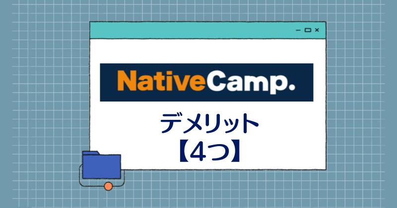 ネイティブキャンプ・デメリット4つ