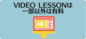 ビズメイツのデメリット③ Video Lessonは一部以外は有料