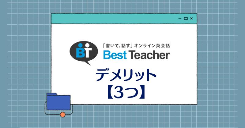 ベストティーチャー・デメリット3つ