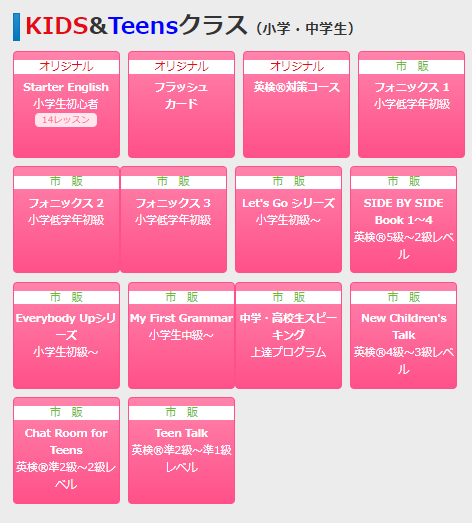 マイチューターKids&Teensカリキュラム14
