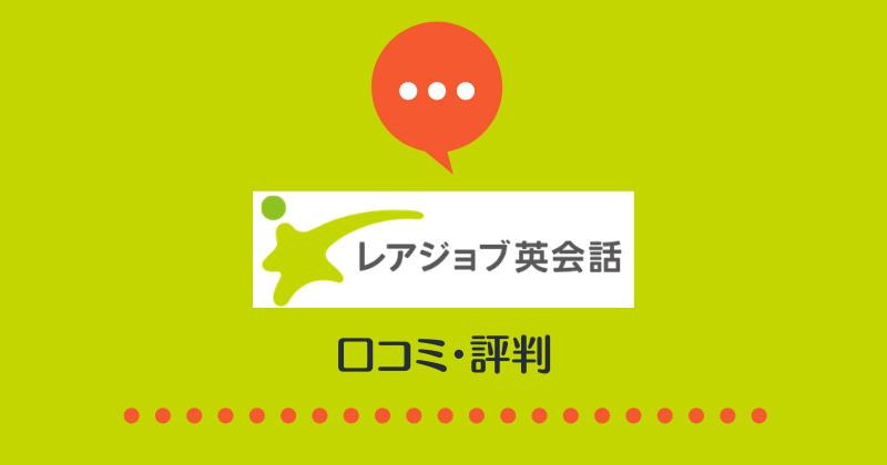 レアジョブ口コミ・評判
