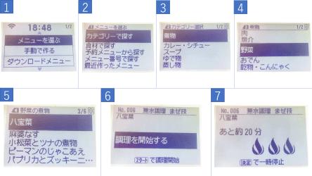 八宝菜(改)ホットクック操作画面