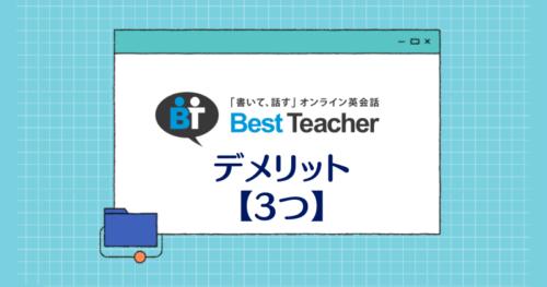 BestTeacher・デメリット3つ