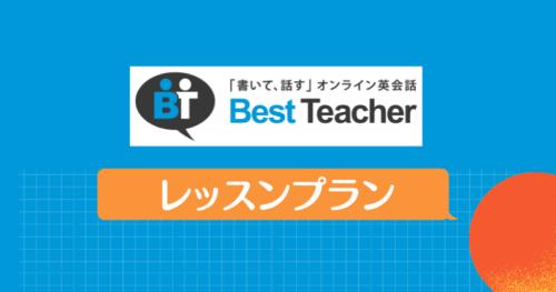BestTeacher・レッスンプラン