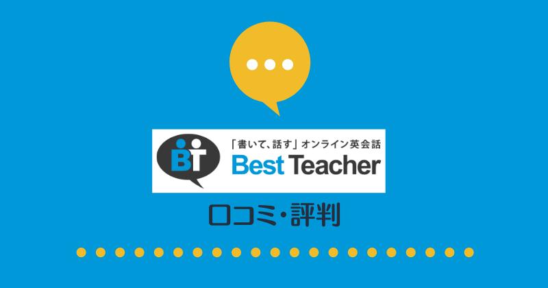 BestTeacher 口コミ・評判
