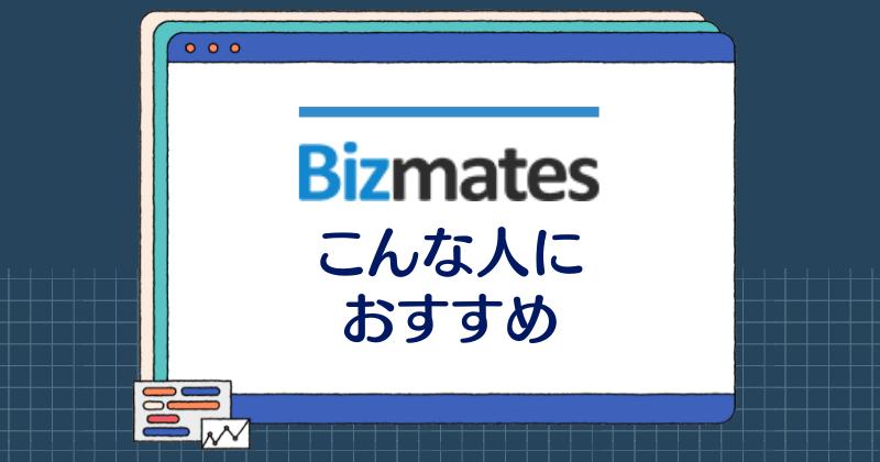 Bizmates・こんな人におすすめ