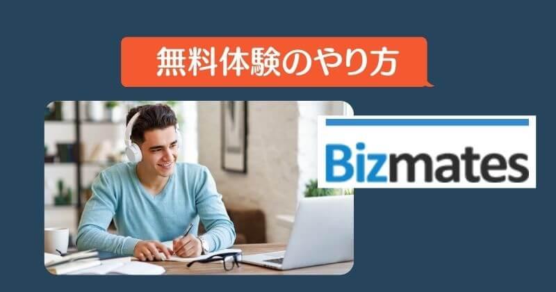 Bizmates無料体験のやり方