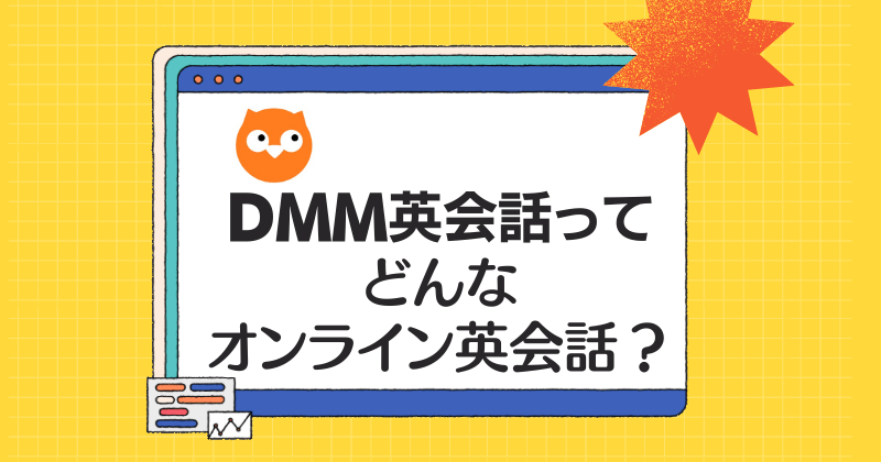 DMM英会話・どんなオンライン英会話