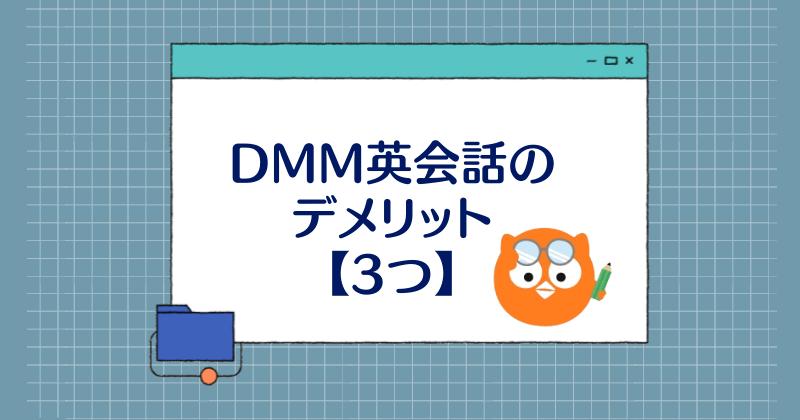 DMM英会話・デメリット3つ