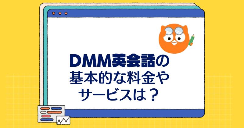 DMM英会話・基本的な料金やサービス