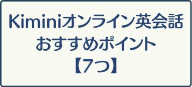 Kimimniオンライン英会話・おすすめポイント7つ