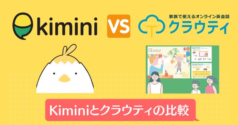 Kiminiとクラウティの比較
