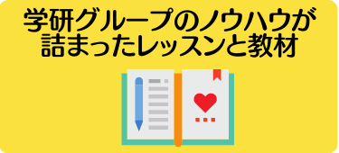 Kiminiオンライン英会話がおすすめな理由① 学研グループのノウハウが詰まったレッスンと教材