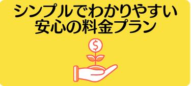 Kiminiオンライン英会話がおすすめな理由② シンプルでわかりやすい安心の料金プラン