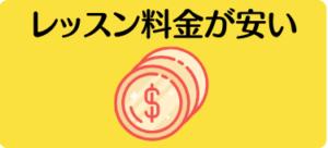 Kiminiオンライン英会話がおすすめな理由③ レッスン料金が安い