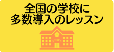 Kiminiオンライン英会話がおすすめな理由④ 全国の学校に多数導入のレッスンシステム